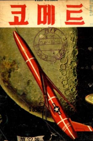 코메트 1958년 제32호