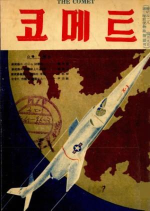 코메트 1958년 제33호