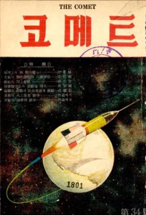 코메트 1958년 제34호