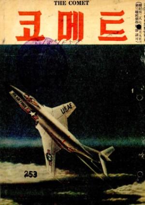 코메트 1959년 제36호