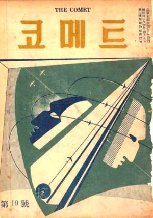 코메트 1954년 제10호