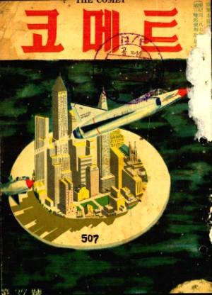 코메트 1959년 제37호