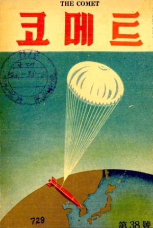 코메트 1959년 38호