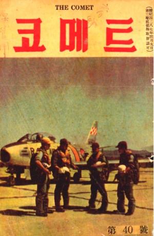 코메트 1959년 제40호
