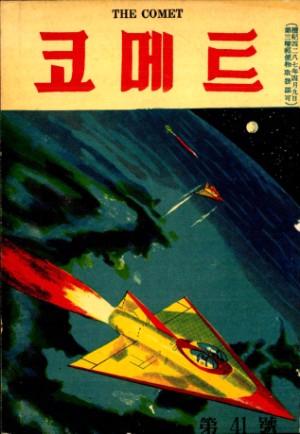 코메트 1959년 제41호