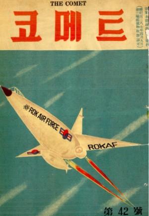 코메트 1960년 제42호