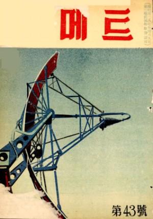 코메트 1960년 제43호