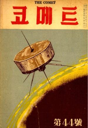 코메트 1960년 제44호