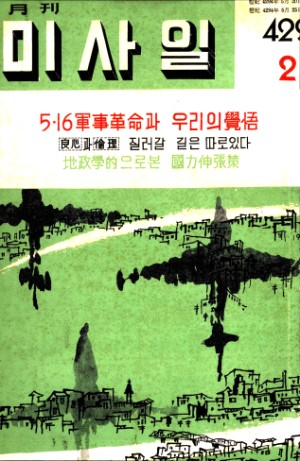 미사일 1961년 제2호