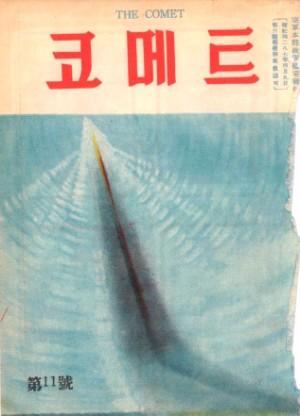 코메트 1954년 제11호