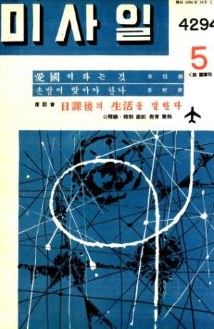 미사일 1961년 제5호