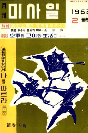 미사일 1962년 제10호