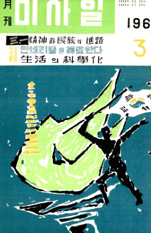 미사일 1962년 제11호