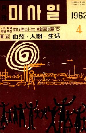 미사일 1962년 제12호