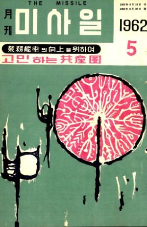 미사일 1962년 제13호