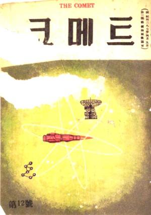 코메트 1954년 제12호