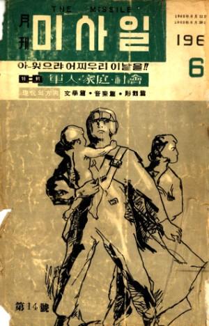 미사일 1962년 제14호