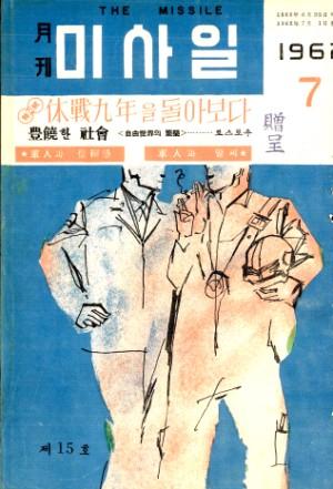 미사일 1962년 제15호