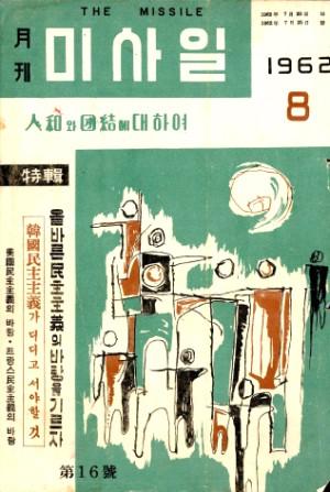 미사일 1962년 제16호