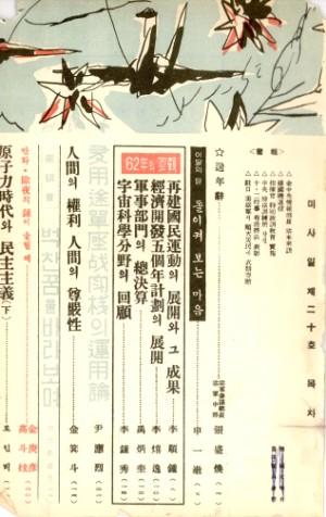 미사일 1962년 제20호