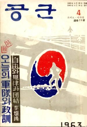 월간공군 1963년 제73호