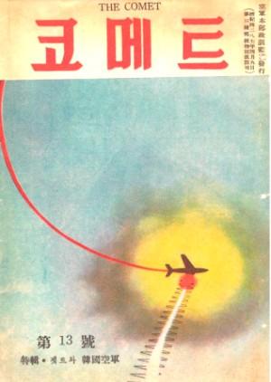 코메트 1954년 제13호