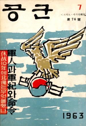월간공군 1963년 제76호