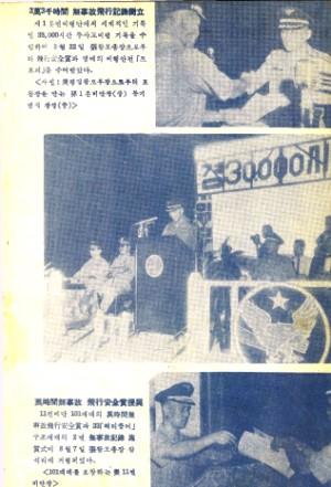 월간공군 1963년 제78호