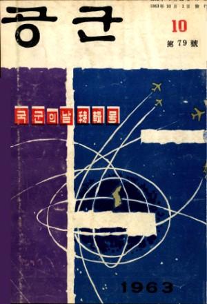월간공군 1963년 제79호