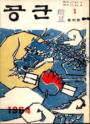 월간공군 1964년 제82호