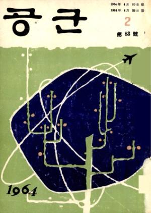 월간공군 1964년 제83호