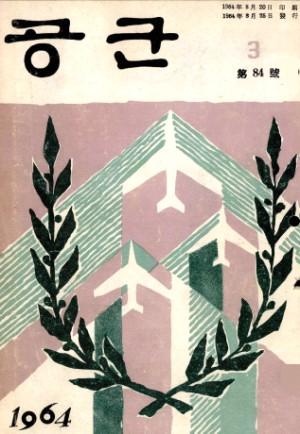 월간공군 1964년 제84호