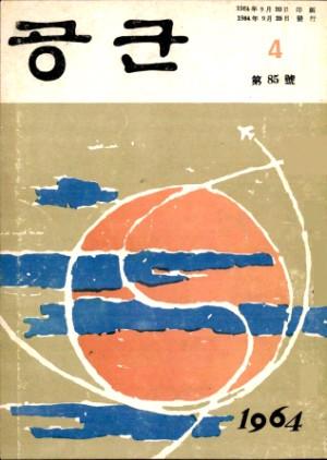 월간공군 1964년 제85호