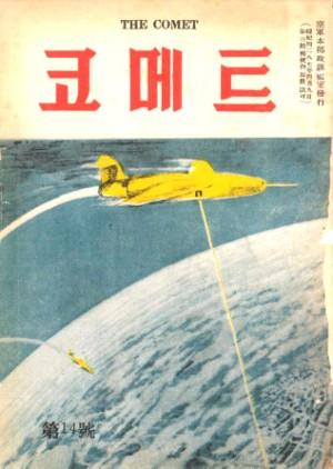코메트 1954년 제14호