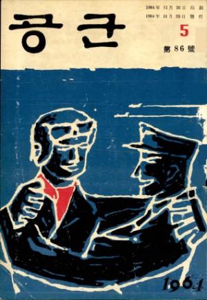 월간공군 1964년 제86호
