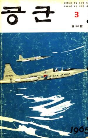 월간공군 1965년 제90호