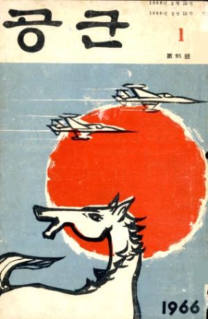 월간공군 1966년 제93호