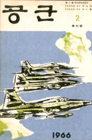 월간공군 1966년 제94호