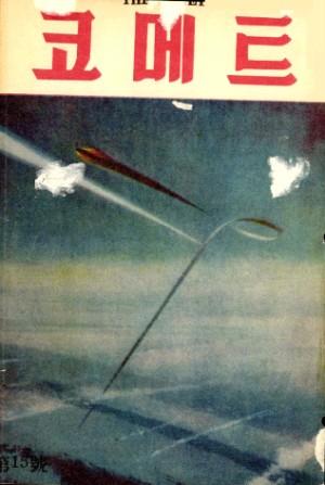 코메트 1955년 제15호