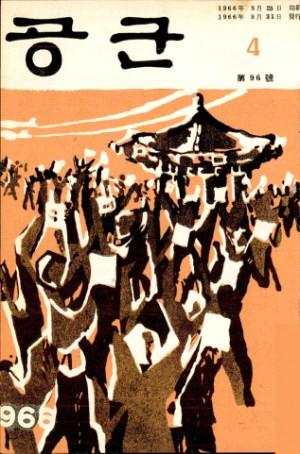 월간공군 1966년 제96호