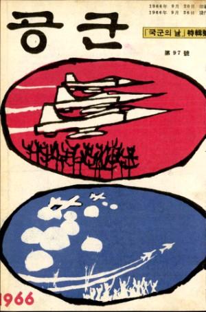 월간공군 1966년 제97호