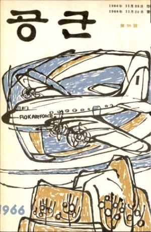 공군 1967년 제98호
