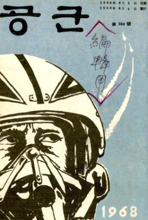 월간공군 1968년 제104호
