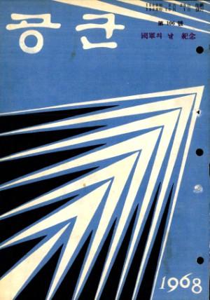 월간공군 1968년 제106호