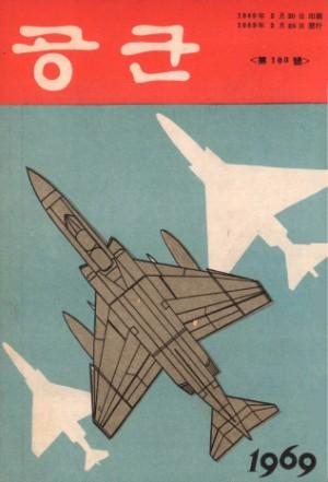 월간공군 1969년 제108호