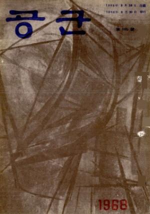 월간공군 1968년 제105호