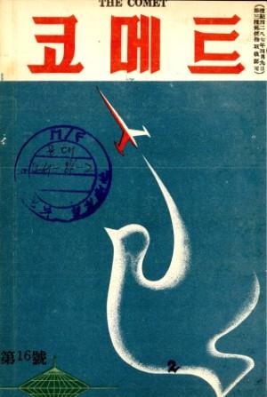 코메트 1955년 제16호