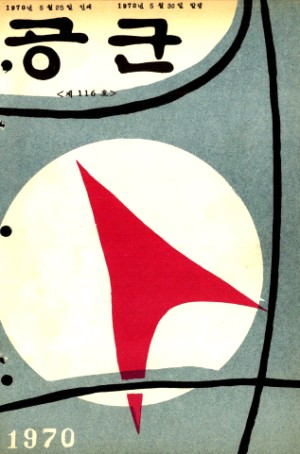 월간공군 1970년 제116호