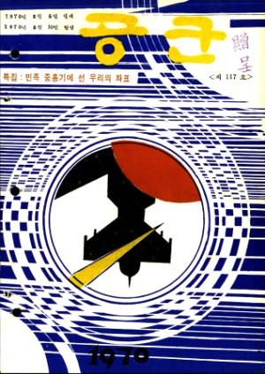 월간공군 1970년 제117호