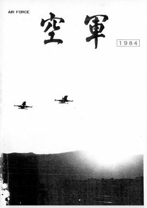 공군지 1984년 1호(제188호)